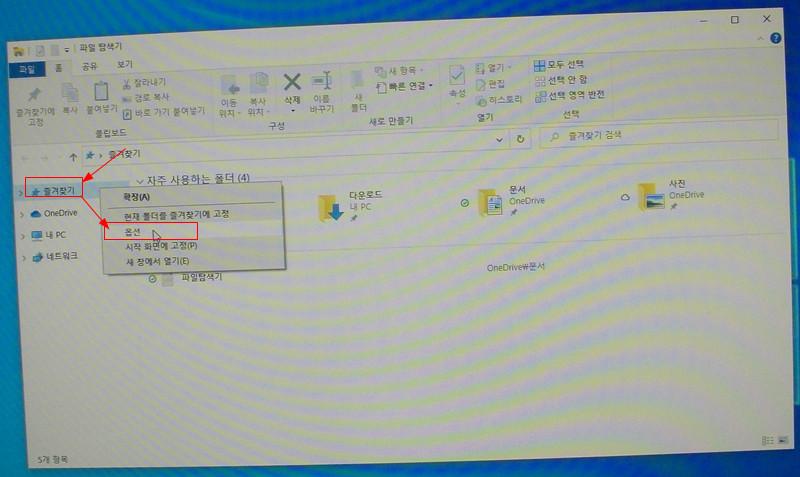 윈도우10 파일 탐색기 창에서 즐겨찾기 우클릭 후 옵션 선택