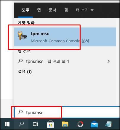검색창-tpm.msc-실행