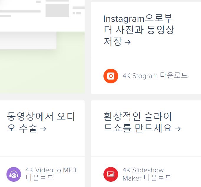 4k download 다양한 기능소개