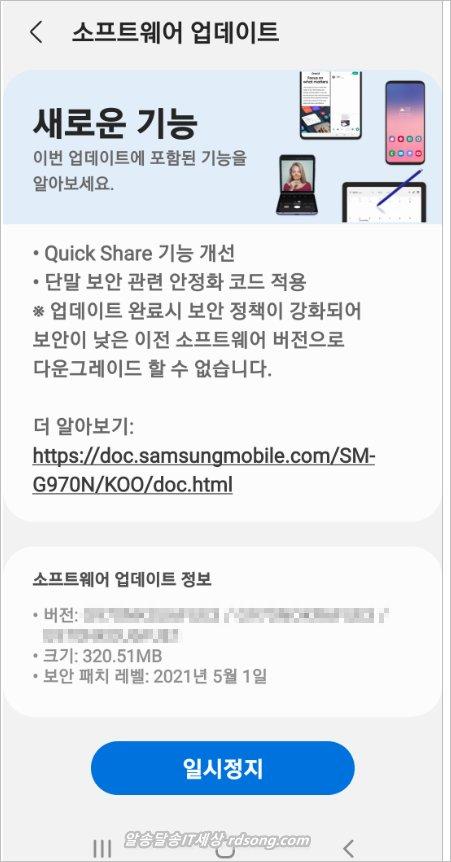 갤럭시 소프트웨어 업데이트 안드로이드11 보안패치레벨 2021년 5월 1일 quick share 개선