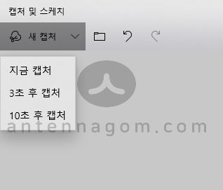 윈도우10 캡쳐 단축키로 캡처 하는 방법 3가지 04