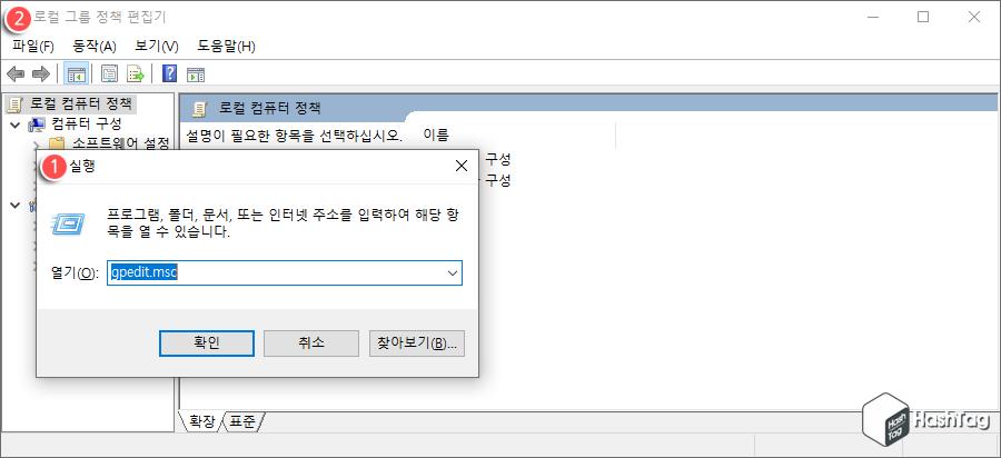 로컬 그룹 정책 편집기 실행