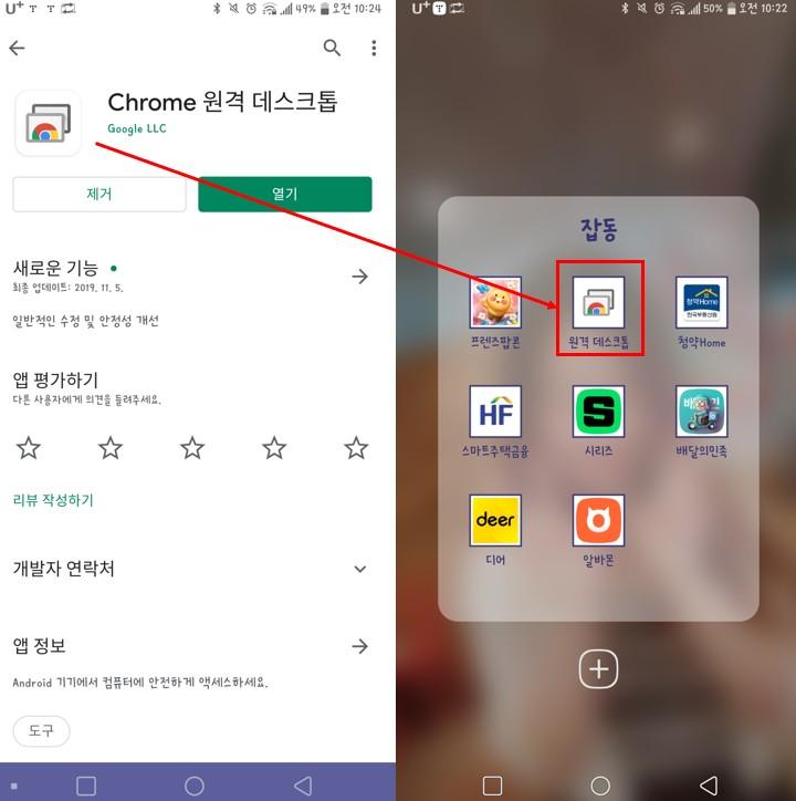 Chrome 원격 앱 다운