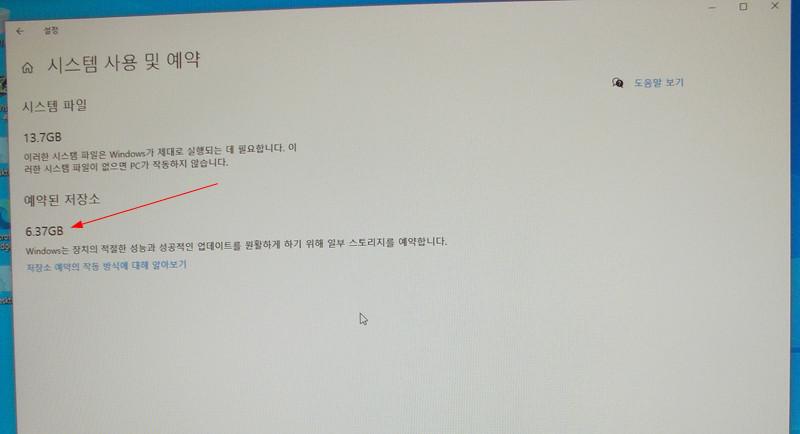 윈도우10 시스템 사용 및 예약