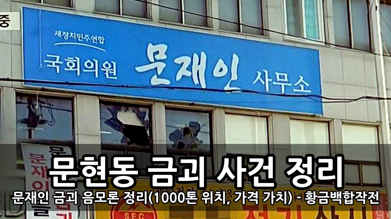 문재인 금괴 음모론 정리(문현동 금괴 1000톤 위치, 가격 가치) - 황금백합작전