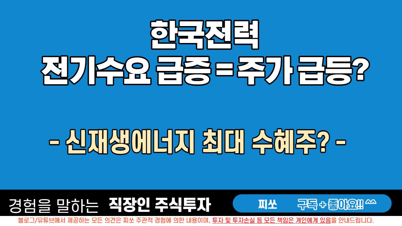신재생에너지 최대 수혜주는 한국전력?