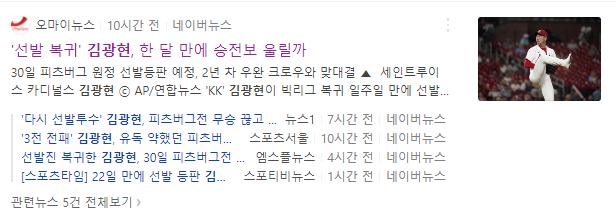 김광현-승전보