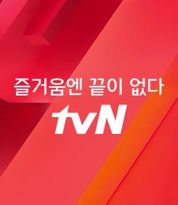 TVN 온에어 무료 편성표