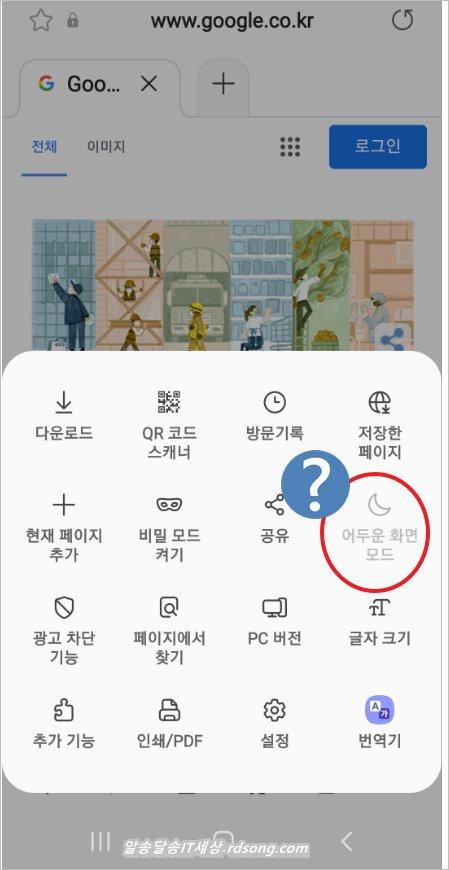 삼성 인터넷 다크모드 야간모드 사용법3