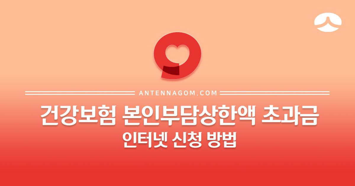 건강보험 본인부담상한액 초과금 인터넷 신청 방법 01