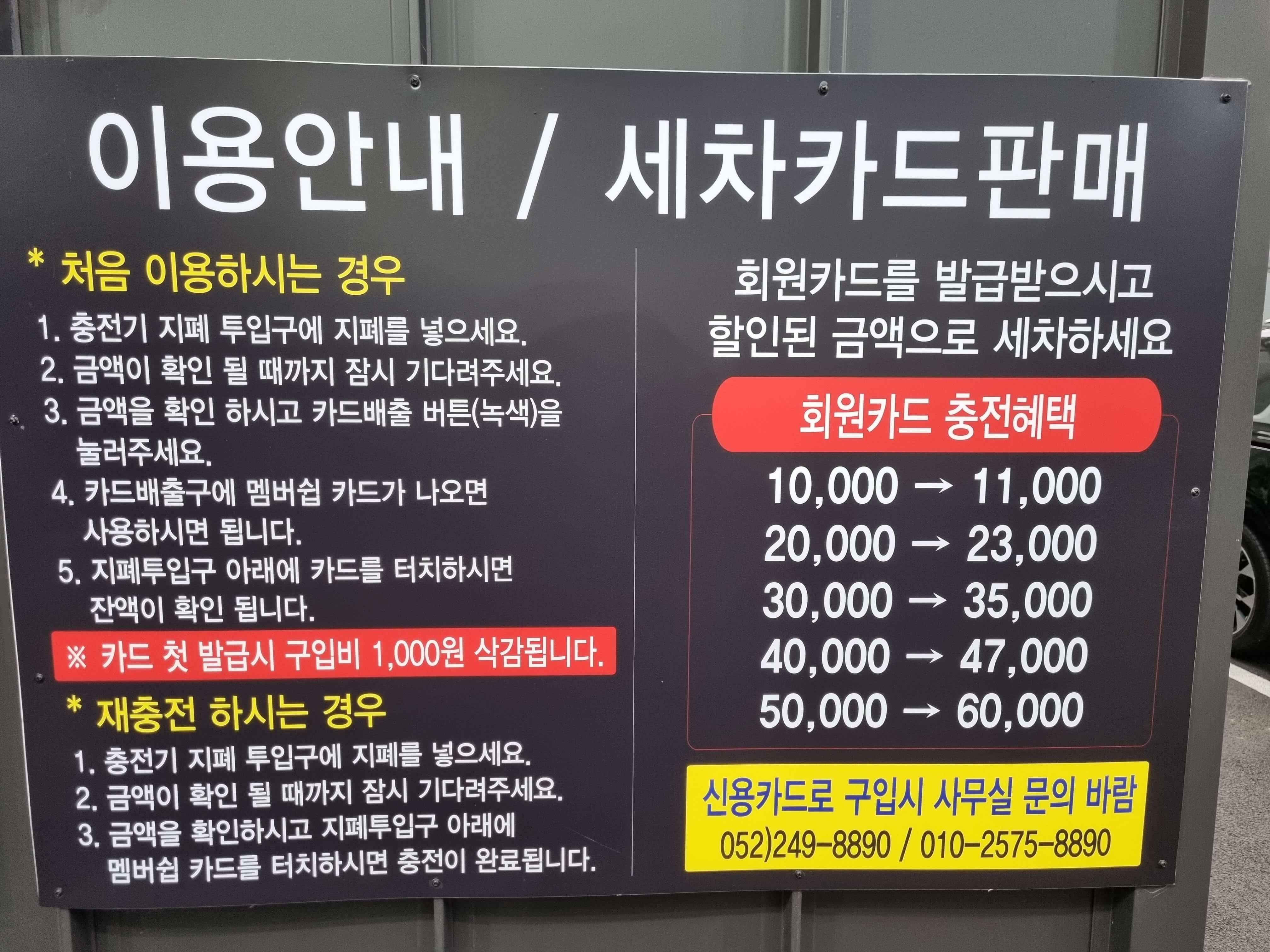 셀프세차장-회원비용