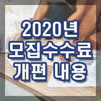 2020년 보험설계사 모집수수료 개편안 주요내용