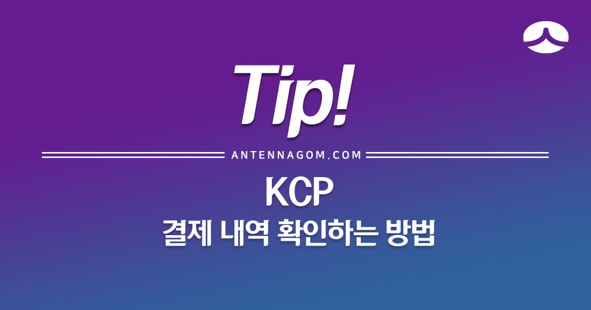 kcp 결제 내역 확인 방법 01