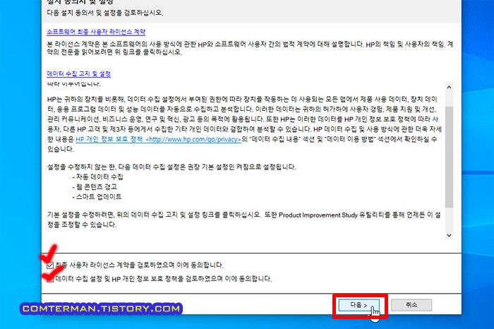 삼성 SL-M2893FW 사용자 라이센스 계약 동의