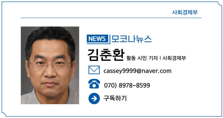 모코나뉴스-프로필-김춘환-기자