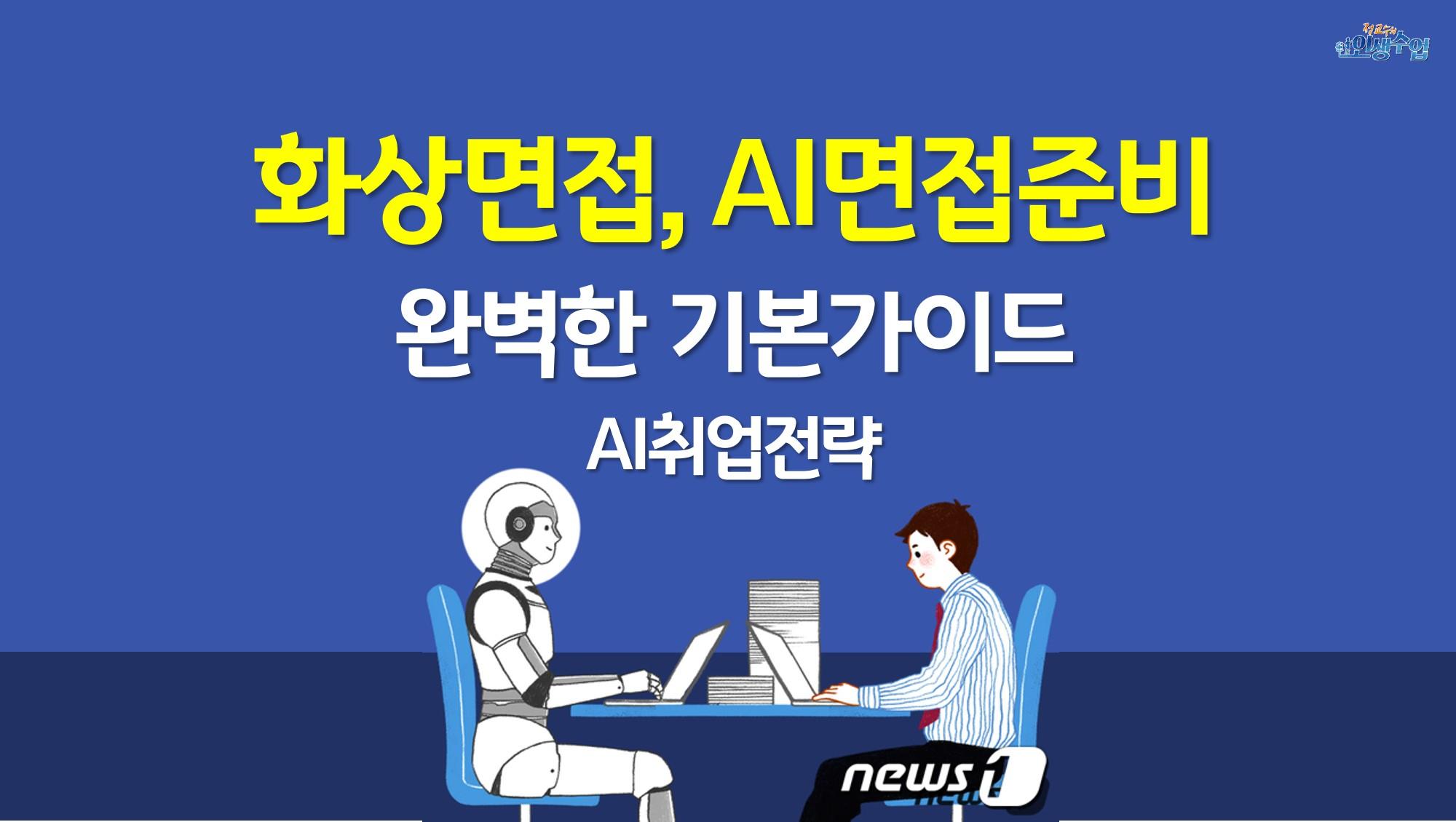 화상면접, AI면접준비 위한 완벽한 기본가이드(AI채용 대비하기 위한 AI면접전략, AI취업전략)