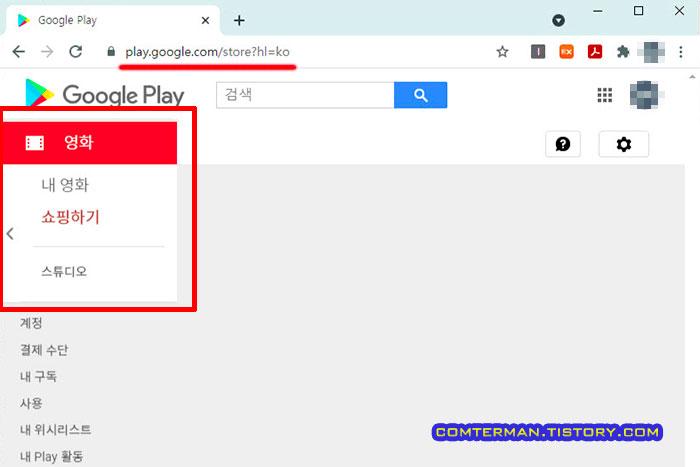 플레이스토어 앱 목록 표시 안됨