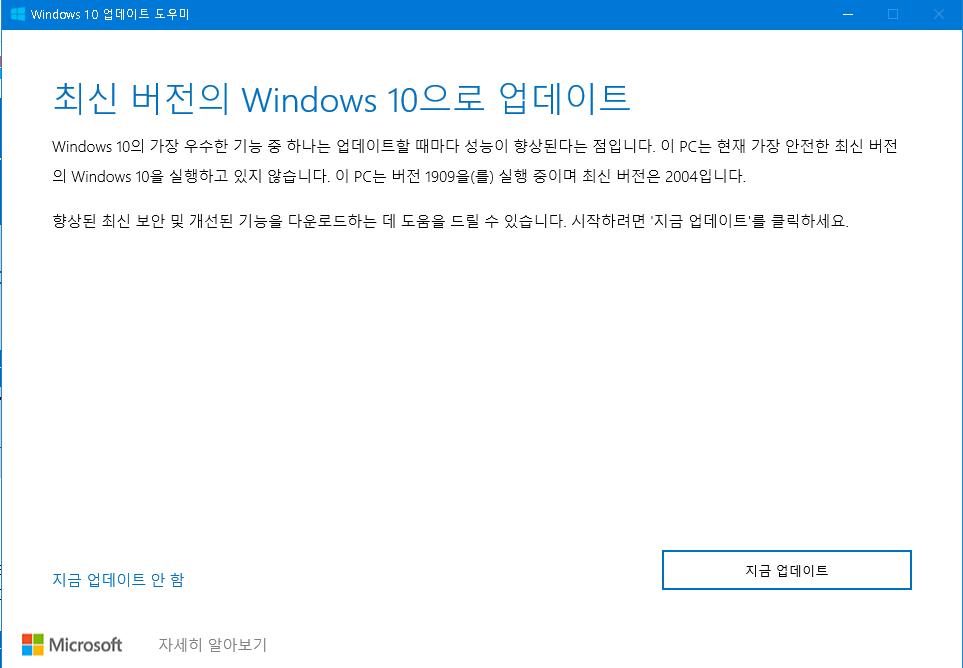 윈도우10 2004버전 업데이트 방법