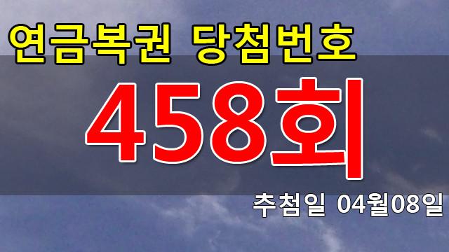 연금복권458회당첨번호 안내