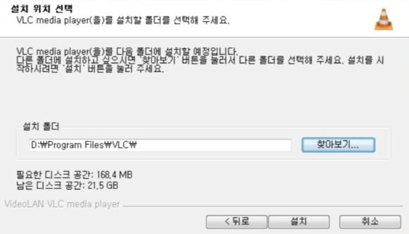 VLC-설치-장소-설정