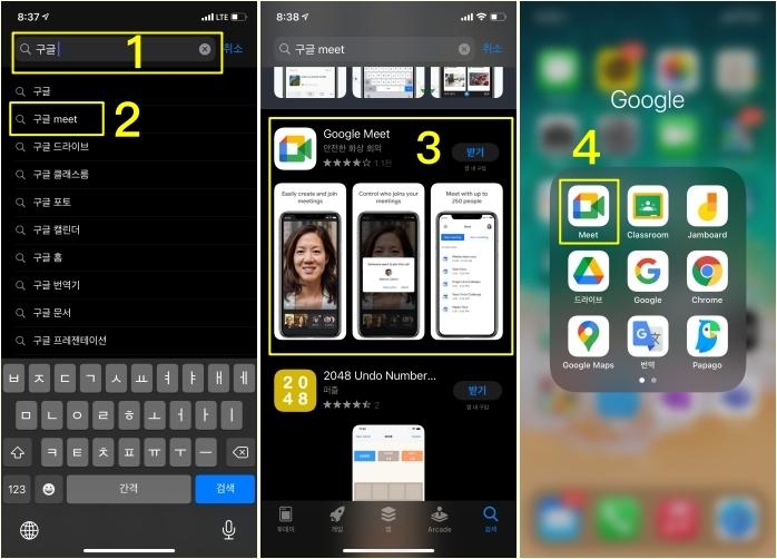 온라인 도민예산학교 구글 Meet 스마트폰 참여