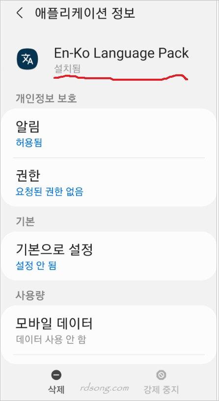 삼성 인터넷 브라우저 번역기 설치 웹사이트 한글 번역