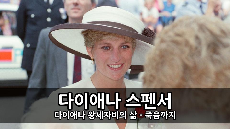 다이애나 왕세자비의 삶 - 다이애나 스펜서의 죽음까지
