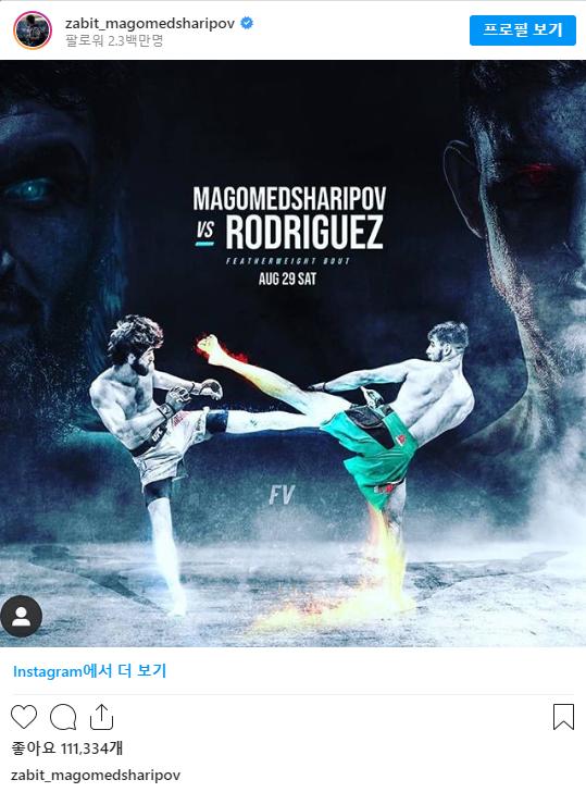[UFC 매치업 뉴스] 자빗 마고메드샤리포프 VS 야이르 로드리게즈 8월30일 메인이벤트로 격돌