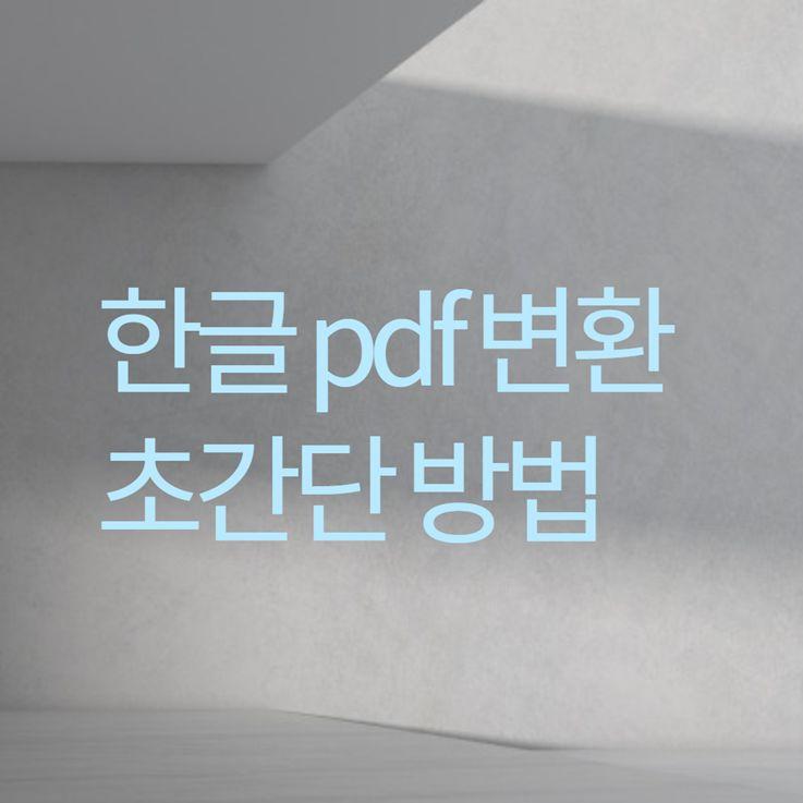한글 pdf 파일 변환