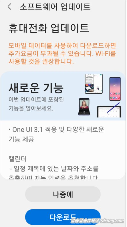 one ui 3.1 업데이트 - 갤럭시 s10e 업데이트2