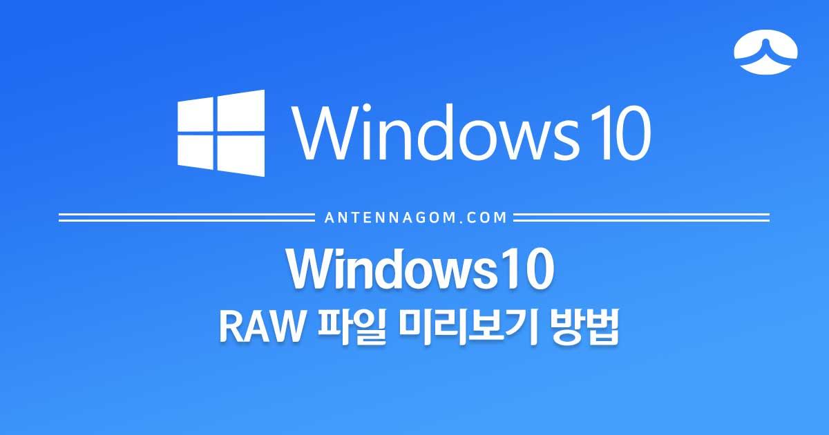 윈도우10 RAW 파일 미리보기 1