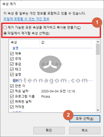 사진파일에서 gps 메타 정보 삭제하는 방법