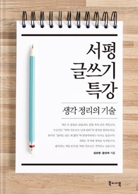 [책] 서평 글쓰기 특강, 김민영