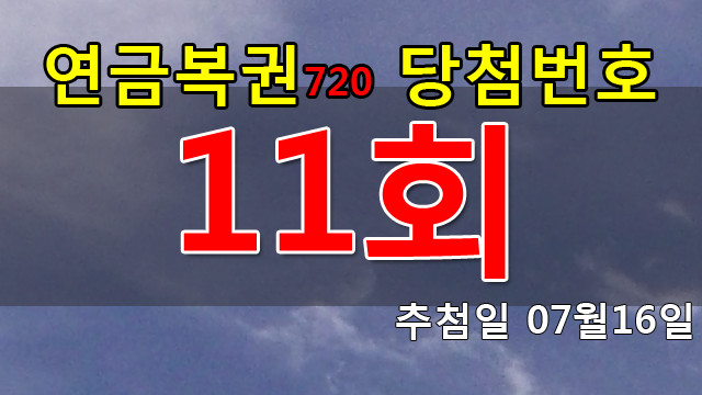 연금복권11회당첨번호 안내