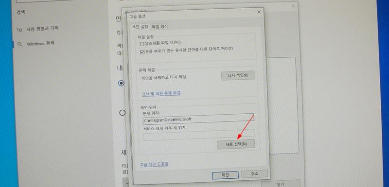 윈도우10 색인 옵션의 고급 옵션 창