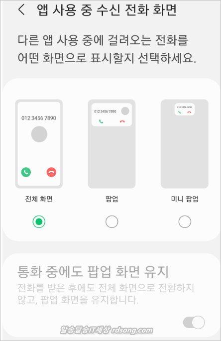 갤럭시 전화 팝업 - 전화 수신시 미니팝업