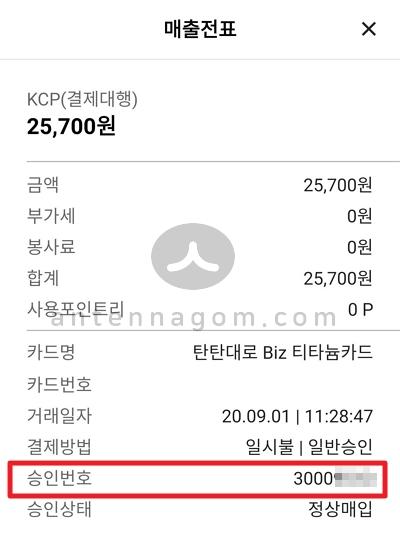 kcp 결제 내역 확인 방법 03