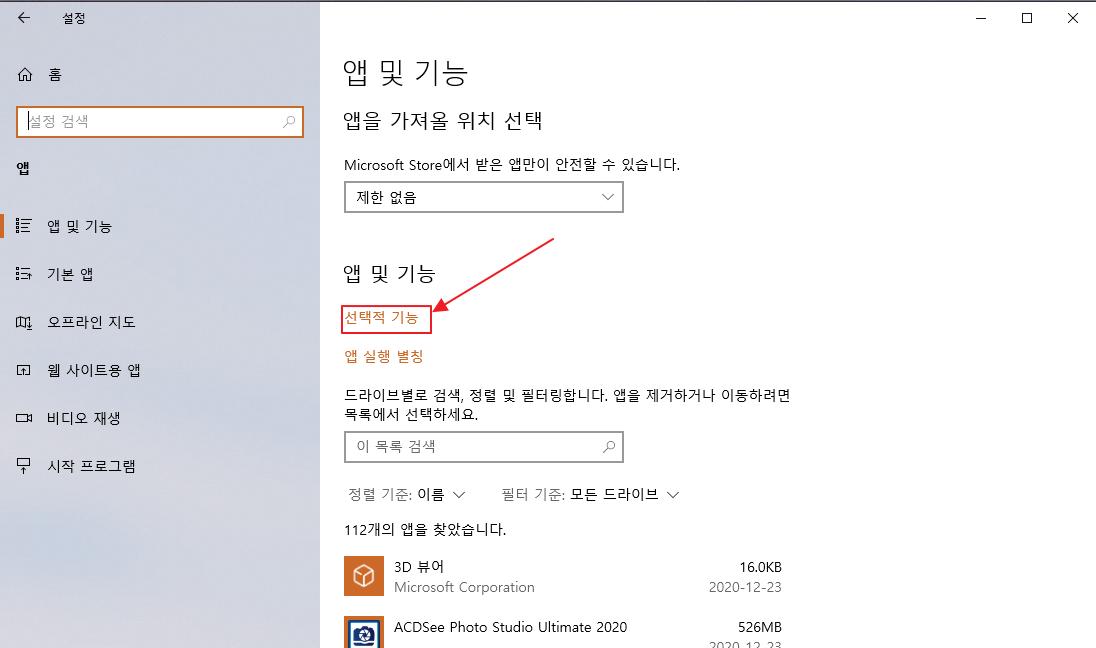 윈도우10 선택적 기능