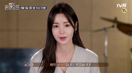 온앤오프 남규리 씨야 출신 가수 집 공개 나이