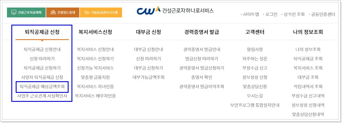 퇴직공제금-예상금액조회-메뉴-선택-화면