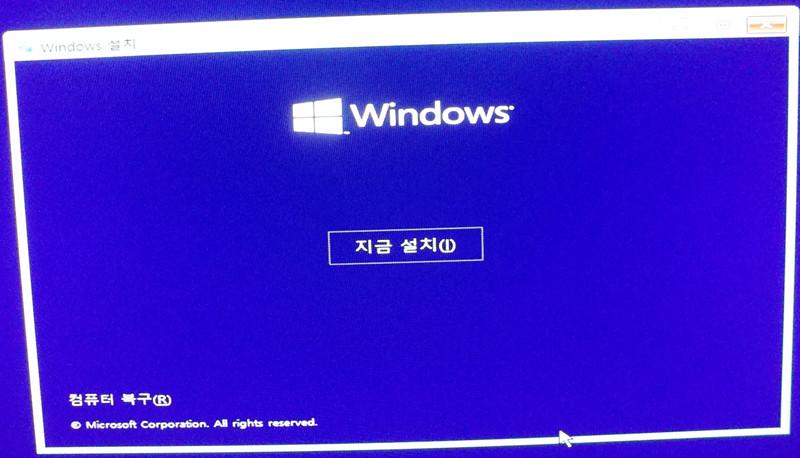 윈도우10 지금 설치