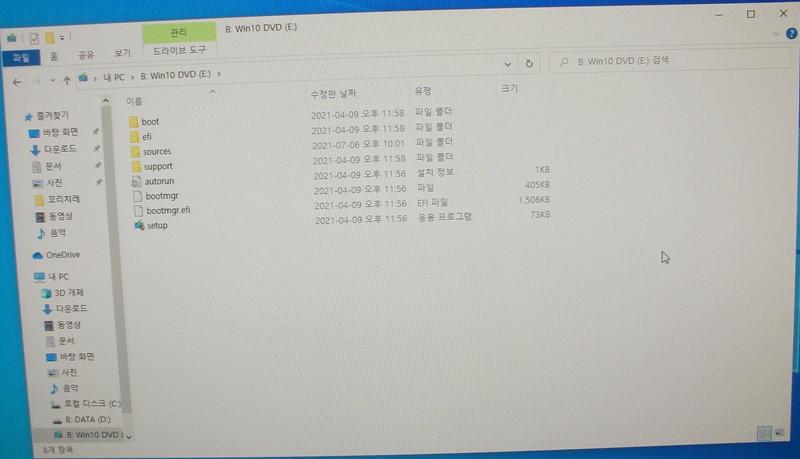 UltraISO로 마운트한 윈도우10 ISO 파일