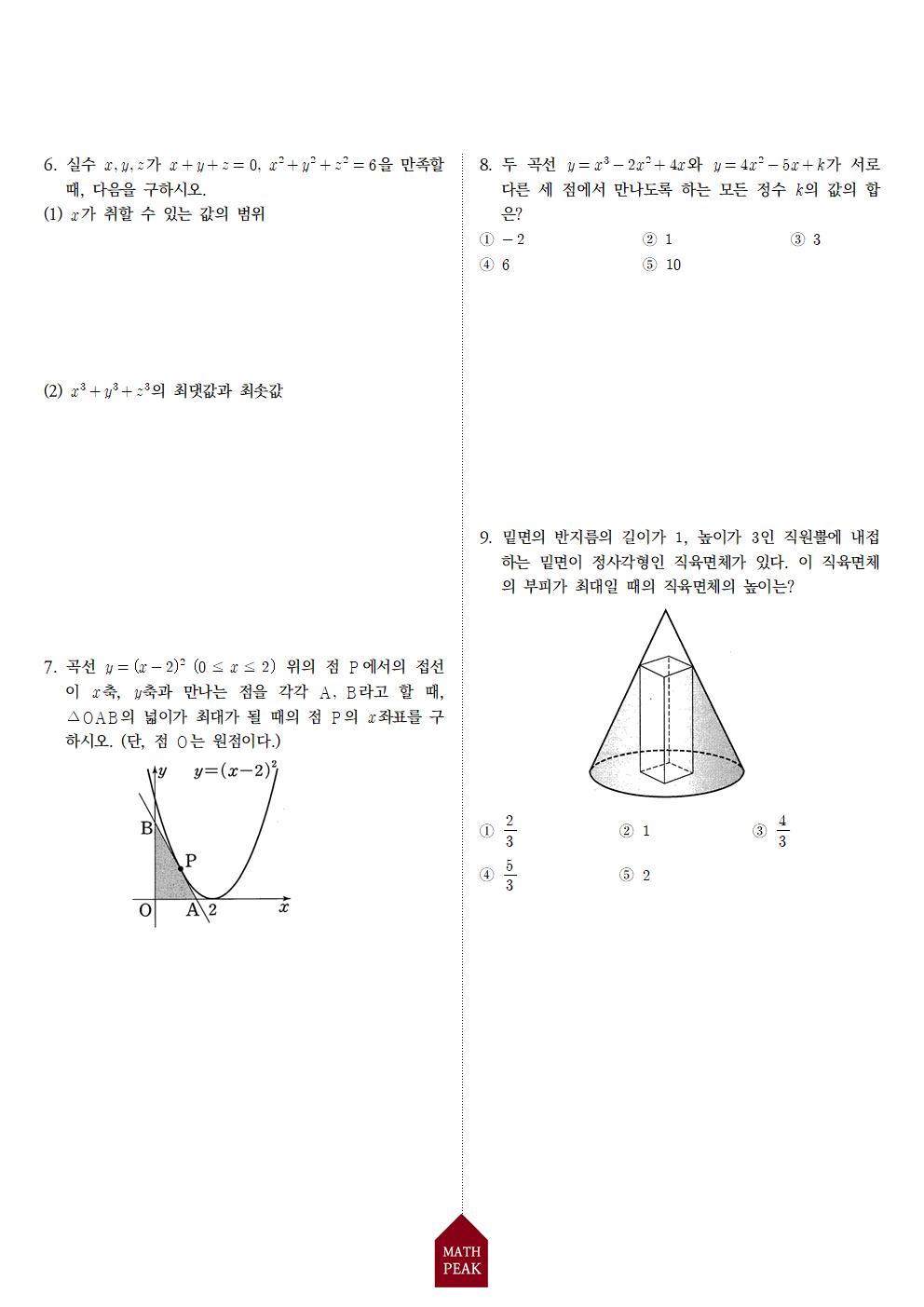 고 1 수학 문제 pdf