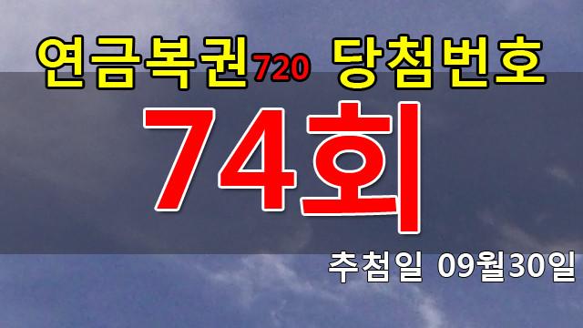 연금복권74회당첨번호 안내