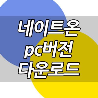 네이트온_pc버전_다운로드_썸네일
