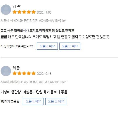 샤오미 미에어 2H 공기청정기