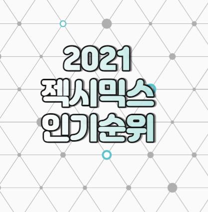 2021 젝시믹스 인기순위