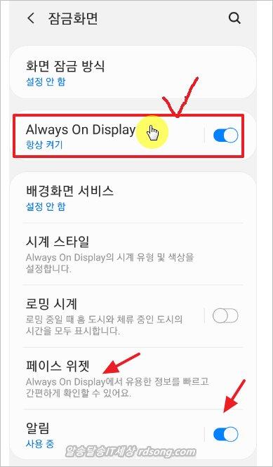 삼성 갤럭시 Always On Display (AOD) 사용법 잠금화면 알림3