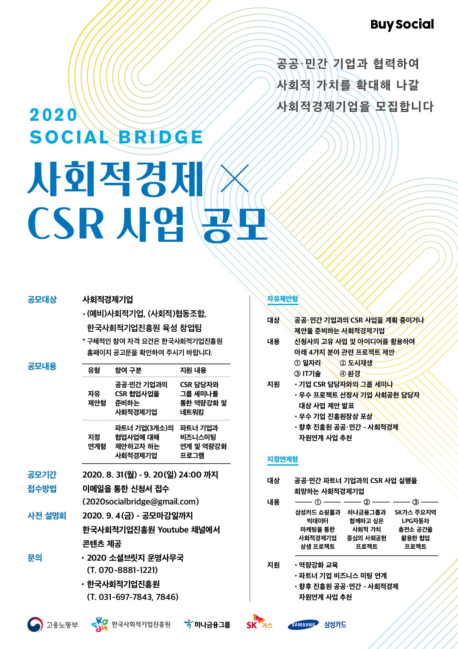[안내] 한국사회적기업진흥원 | '2020년 사회적경제 소셜 브릿지 프로그램' 참가기업 모집(~9/20)