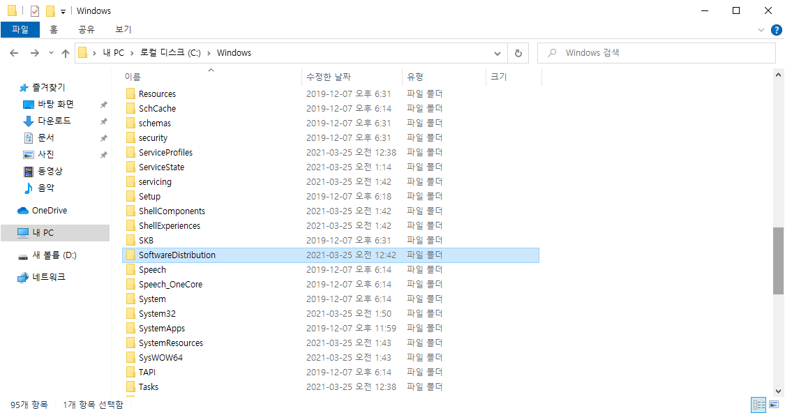 윈도우10 업데이트 폴더 변경 하는 방법 사진 1